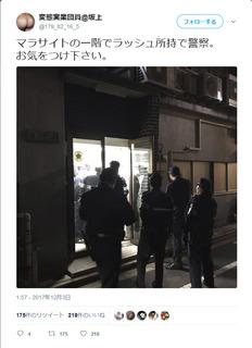 Screenshot-2017-12-5-変態実業団員-坂上-on-Twitter.jpg